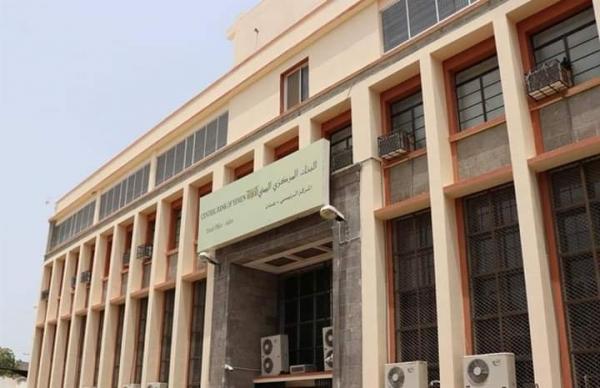 بيان هام من البنك المركزي اليمني