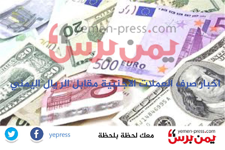 أسعار صرف الريال اليمني مقابل العملات الأجنبية في صنعاء وعدن اليوم