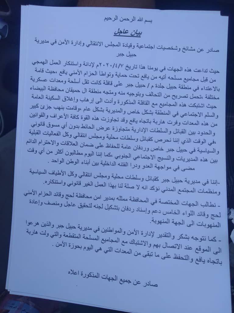 انتقالي حبيل ردفان يعلق على احتجاز قوة للتحالف متجهة البيضاء ويتهم يافع بنهبها (بيان)