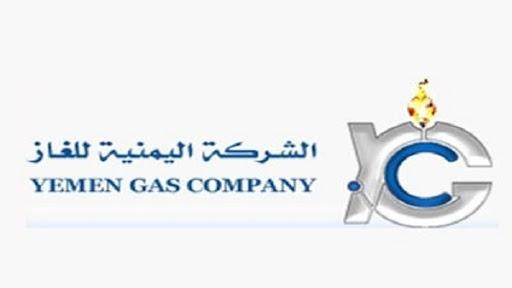 شركة الغاز اليمنية بصنعاء تزف البشرى للمواطنين