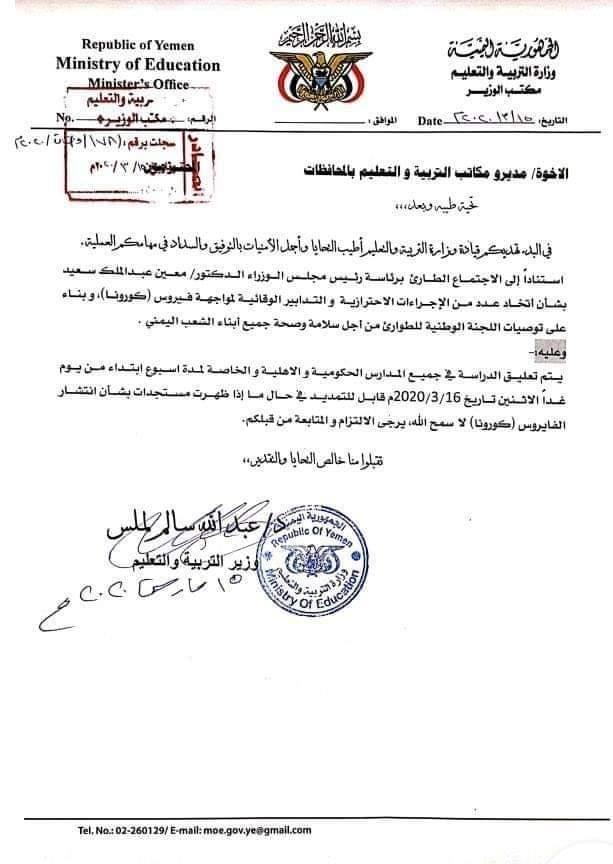 ابتداء من يوم غد الاثنين وزارة التربية تعلن تعليق الدراسة في جميع المحافظات المحررة وثيقة