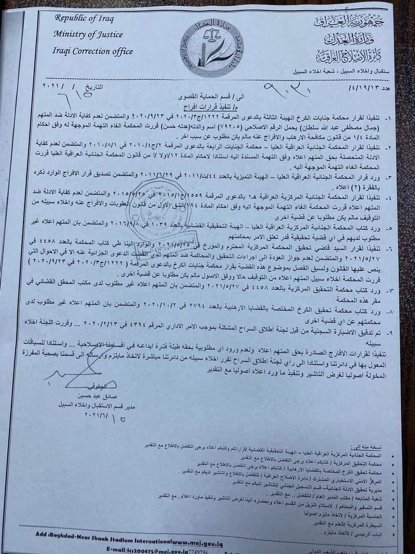 الإفراج عن صهر زعيم عربي راحل بعد سجن دام 18 عاما(وثيقة)