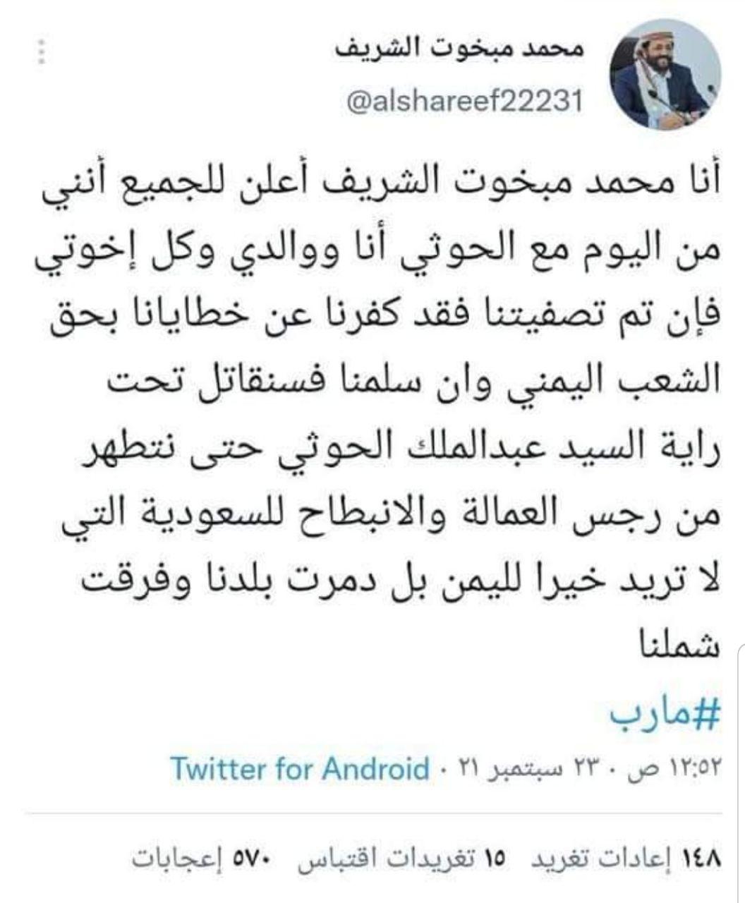 القصة كاملة...الكشف عن حقيقة انضمام وكيل محافظة مأرب للحوثيين