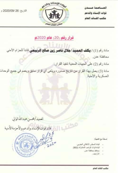 """قرار بتعيين """"الربيعي"""" قائدًا لقوات الحزام الأمني في عدن"""