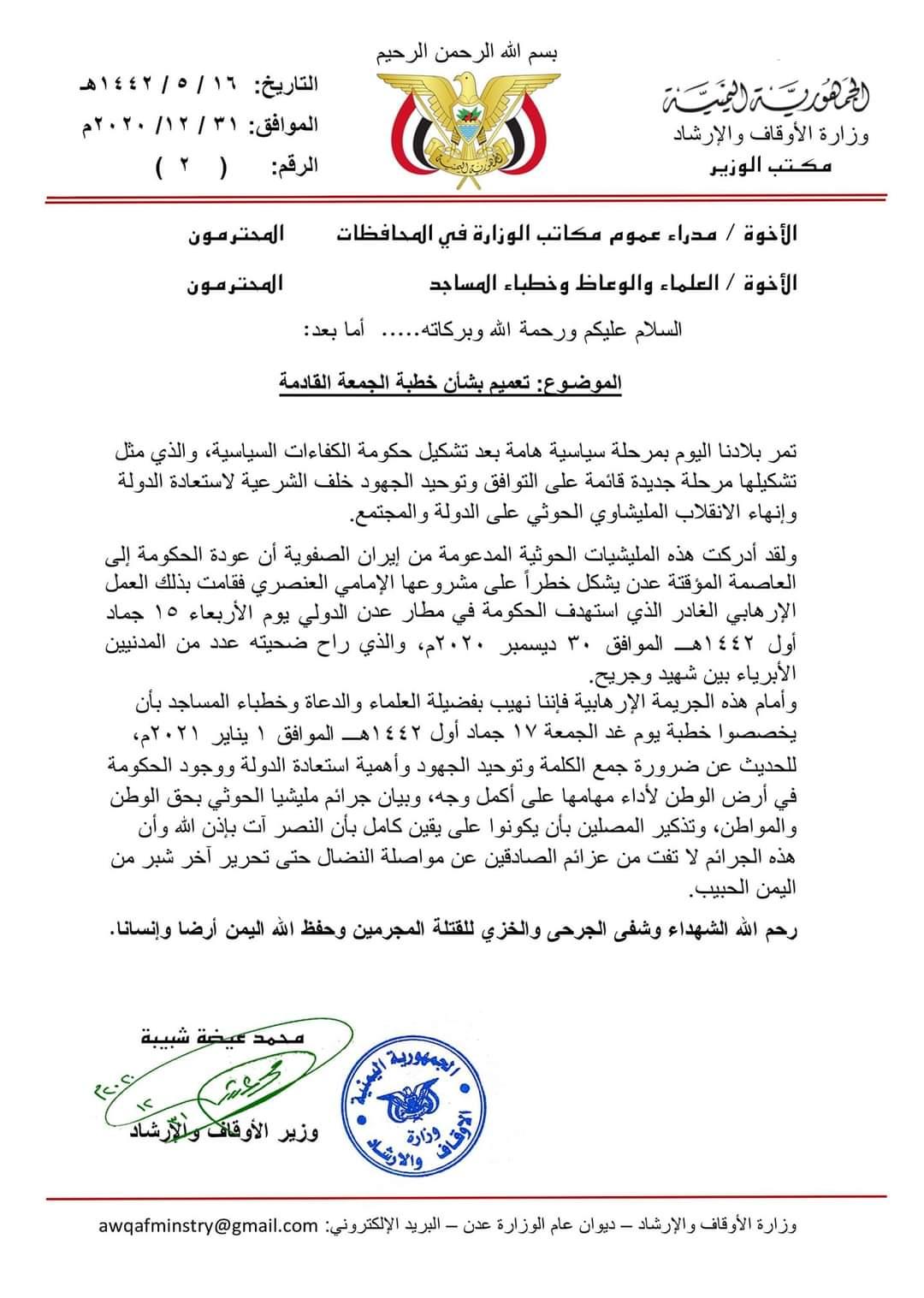 هيئة علماء اليمن توجه دعوة هامة للحكومة وتصدر هذا البيان!