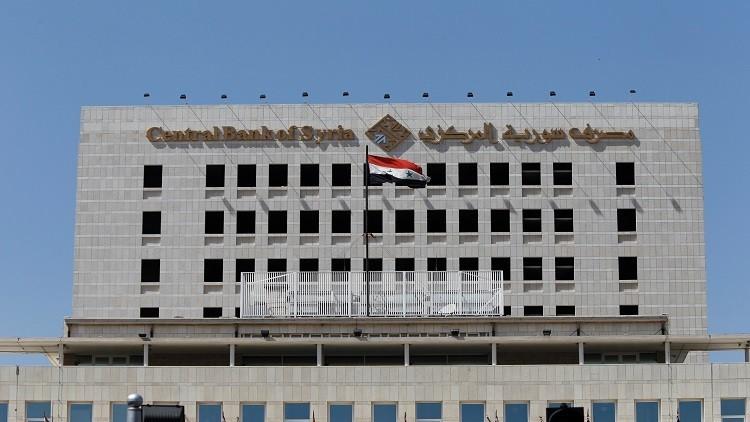 البنك المركزي السوري يطرح ورقة نقدية جديدة ..تعرف عليها بالصور | يمن برس